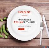 HOLOLOC(호로록) SNS시스템의 홈페이지 제작