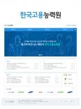 한국고용능력원 홈페이지 제작
